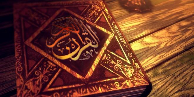 كيف-أبدأ-بحفظ-القرآن-الكريم